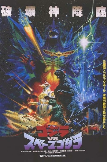 Godzilla vs Spacegodzilla Poster