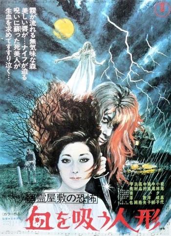 The Vampire Doll Filmplakat