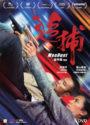 Manhunt von John Woo DVD Cover