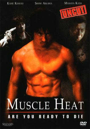 Muscle Heat mit Kane Kosugi DVD Cover