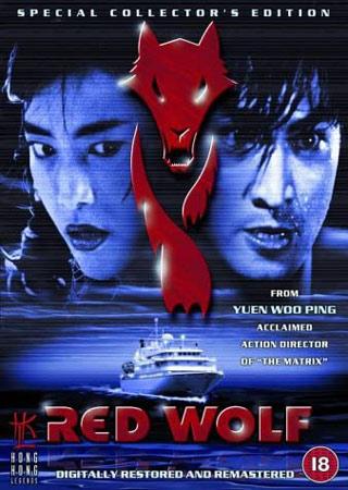Red Wolf von Yuen Woo-Ping DVD Cover